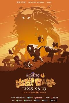 洛克王国4:出发!巨人谷