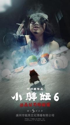 小胖妞6:动画公司的秘密(上)