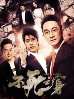 不死之身(2016)