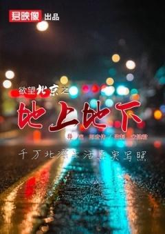 欲望北京之地上地下