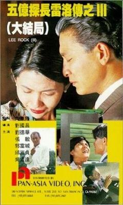 五亿探长雷洛传III(大结局)