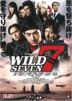 七金刚 (2011)
