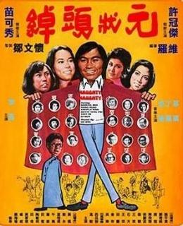 《蛇鹤八步(1978)》全集-高清电影完整版-在线观看