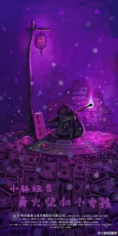 小胖妞8:卖火柴的小女孩