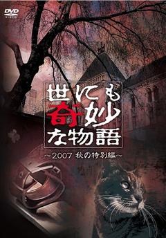 世界奇妙物语 2007秋之特别篇