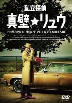 私家侦探真壁龙
