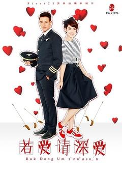 若愛請深愛(2014)