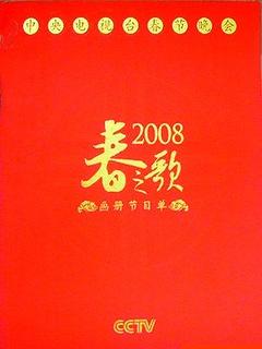 2008年中央电视台春节联欢晚会