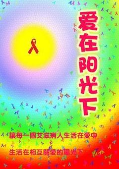 爱在阳光下(2003)