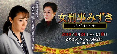 女刑警水纪2010SP