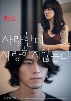 爱,不爱(韩国版)