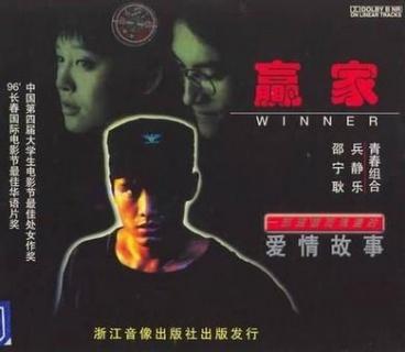 赢家(1995)