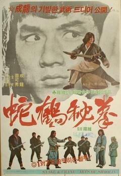 蛇鹤八步(1978)