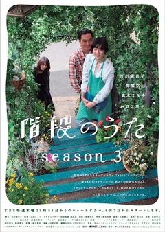 階段のうた Season3