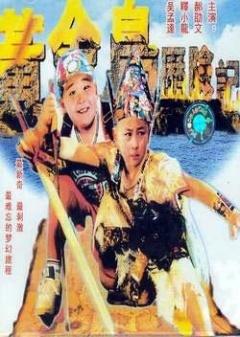 释小龙郝邵文电影全集在线观看-搜狗影视