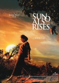 太阳照常升起(2007)