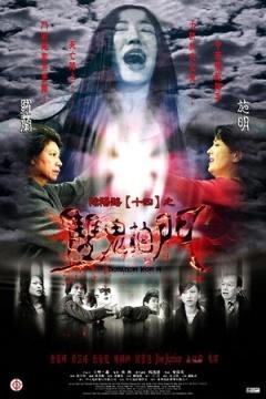 阴阳路14:双鬼拍门