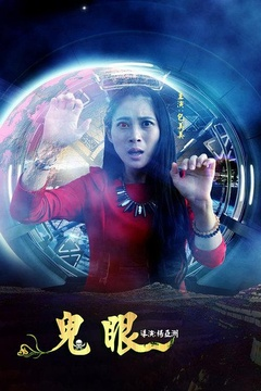 鬼眼(2015)