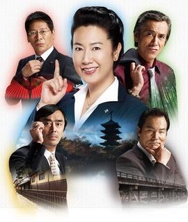 京都地检之女第8季