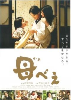 母亲 日本版