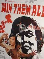 大小通吃(1973)
