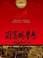财富与梦想:中国股市1990—2010