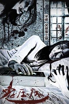 鬼压床(2016)