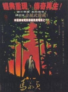 马永贞1997版