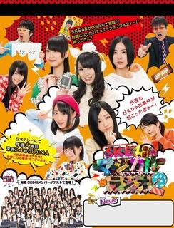 SKE48的魔法广播2