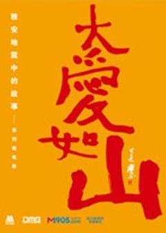 大爱如山:雅安地震中的故事