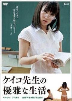惠子老师的优雅生活