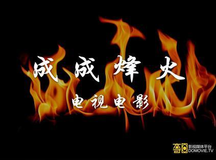 成成烽火之沙沟事件 (2011)