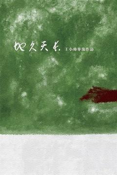 地久天长 (2017)