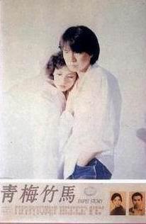 青梅竹马(1985)