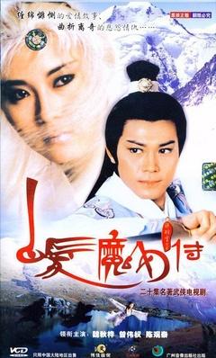 白发魔女传(1986)