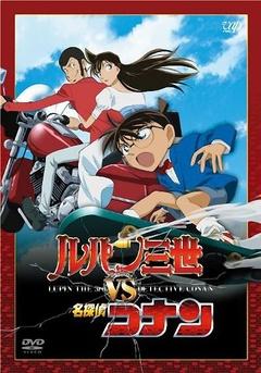 鲁邦三世vs名侦探柯南(2009)