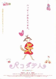 新函馆人(2002)