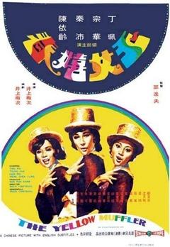 玉女嬉春(1948)