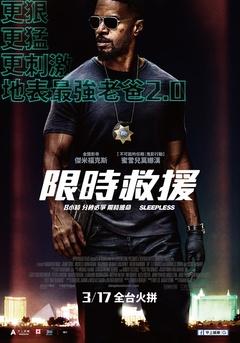 不眠夜(2017)