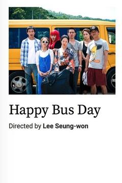 快乐公交日