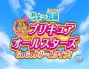 超~短篇 光之美少女全明星 GoGo Dream Live!