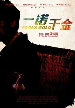 一诺千金(2014)