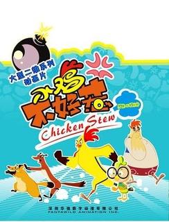小鸡不好惹