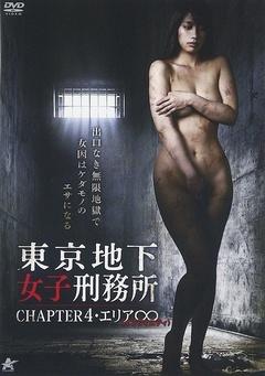 東京地下女子刑務所 CHAPTER4?エリア∞〈インフィニティ〉
