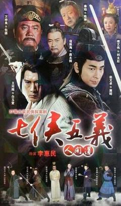七侠五义人间道(2011)