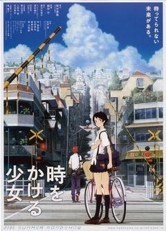 穿越时空的少女(2006)