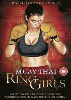 拳坛女将 (2005)