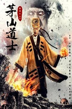 茅山道士(2015)