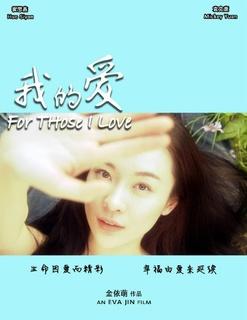 我的爱(2012)