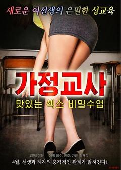 最新亚洲性爱正在线观看_家庭教师:美味性爱秘密课程